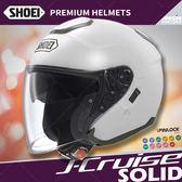 [中壢安信]日本 SHOEI J-Cruise 素色 白 半罩 安全帽 四分之三 內遮陽片