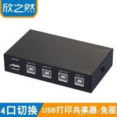 USB列印機共用器4口切換器四臺電腦共用U盤滑鼠鍵盤 創時代3C館