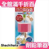 日本製 Shachihata削鉛筆器 鉛筆機 環保鉛筆屑不亂飛 保特瓶口專用 4色【小福部屋】