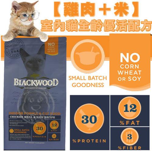 四個工作天出貨除了缺貨》BLACKWOOD 柏萊富《雞肉米》室內貓全齡優活配方 13.23LB|6kg