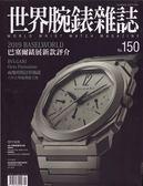 世界腕錶 5月號/2019 第150期