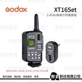 神牛 Godox XT-16 Set 無線電 2.4G 閃光燈出力遙控引閃器套組 【適用 AD360,AD180, QT600, QT400, DS300】