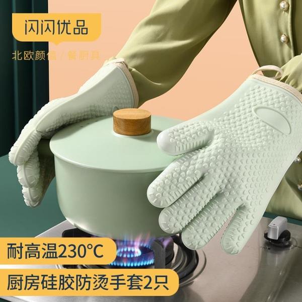 閃閃優品防燙手套硅膠廚房隔熱烤箱手套烘焙耐高溫加厚微波爐手套 夏日新品
