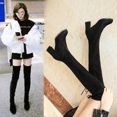 過膝靴 長筒靴高跟顯瘦彈力秋冬百搭粗跟長靴