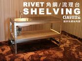 (預購)水龍頭 洗手槽 流理臺 鍍鋅免螺絲角鋼 123cmx61.4cm【全新】組合式流理臺 ♞空間特工♞