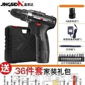 (快速)電鑽 手電鑽轉家用手鑽充電式工具鋰電池多功能沖擊小手槍鑽電動螺絲刀