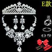新娘頭飾韓式新款大氣結婚紗配飾發飾品首飾皇冠項鏈三件套裝