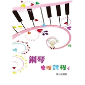 鋼琴樂理課程第四冊