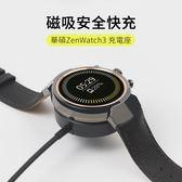 華碩 ZenWatch3 充電座 手錶座充 小巧 便攜 智慧手錶 充電器 運動手環 USB