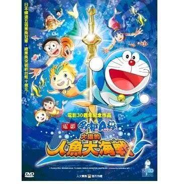 哆啦A夢 大雄的人魚大海戰 DVD 電影版   (購潮8)