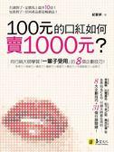 (二手書)100元的口紅如何賣1000元?