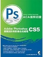 二手書 Adobe Certified Associate(ACA)國際認證:Adobe Photoshop CS5 視覺設計與影像 R2Y 9789862571378