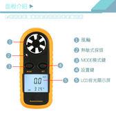 【 折扣】口袋型風力計風速儀風速測試器風量儀測風速計HANLIN02FGM816 液晶顯示