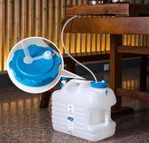 儲水桶 NH戶外水桶家用儲水桶帶龍頭PE食品級飲用純凈水桶車載塑料儲水箱 伊蘿鞋包