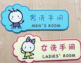 卡通洗手間標牌男女衛生間標志牌亞克力標識廁所標示門牌墻貼第七公社