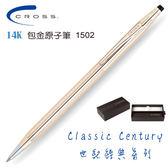 【奇奇文具】【 CROSS 高仕 原子筆】CROSS 1502 14K包金原子筆 經典世紀系列
