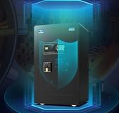 保險櫃 虎牌新品保險櫃 60CM家用小型指紋 智慧WiFi防盜保險箱 辦公全鋼45保管箱入墻隱形WJ 零度