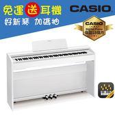 CASIO原廠直營門市 Privia數位鋼琴PX-870WE白色(含耳機)