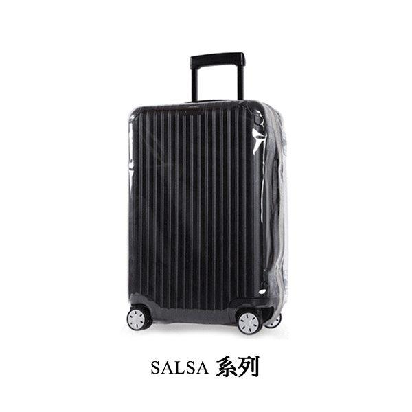 ★飛租不可★實體店面 RIMOWA專用款保護套 / 行李箱套 《SALSA系列》