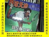 二手書博民逛書店網球天地罕見2000 11Y203004