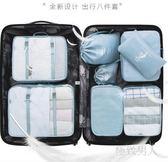 旅行行李內衣收納整理袋旅遊便攜SMY6938【極致男人】
