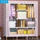 衣櫃 簡易衣櫃布藝組裝收納組裝布現代簡約加粗鋼管牛津布大號加固衣櫥【快速出貨】