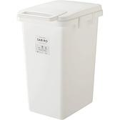 【日本RISU】SABIRO系列連結式環保垃圾桶 70L-白色