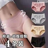 4條|三角內褲純棉檔暖宮無痕中腰短款性感提臀【貼身日記】
