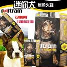 【培菓平價寵物網】 紐頓nutram《無穀全能-迷你犬 火雞配方T27》1.36kg 可超取
