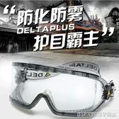 護目鏡 防護眼鏡 騎行勞保透明擋風防沖擊防風防塵防沙眼罩 全館免運