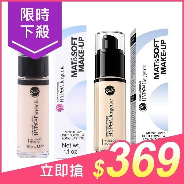 波蘭BELL HYPOAllergenic 無瑕粉底液(30g) 款式可選【小三美日】$399