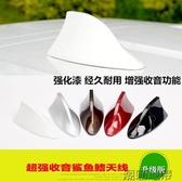 汽車天線 帶收音信號汽車鯊魚鰭天線 車頂尾翼改裝天線裝飾通用型