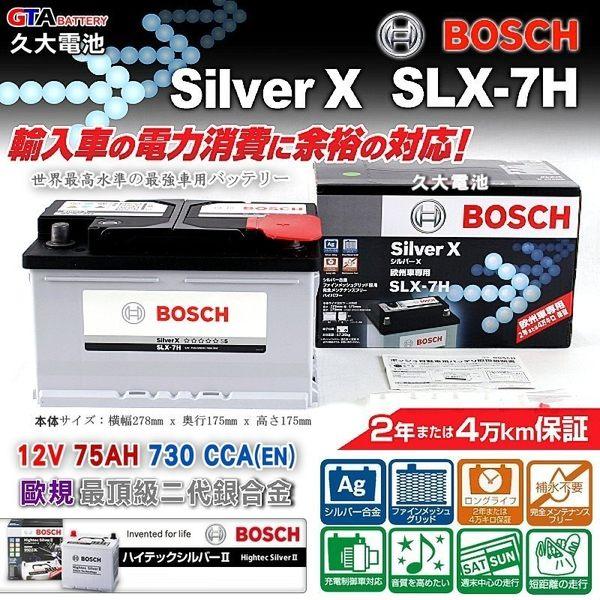 ✚久大電池❚日本博世 BOSCH 二代銀合金電瓶 SLX-7H 歐洲車電瓶 BENZ BMW AUDI VW VOLVO
