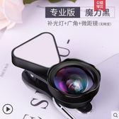 手機鏡頭直播補光燈美顏嫩膚拍照廣角手機鏡頭通用單反抖音神器蘋果小型網紅 時光之旅