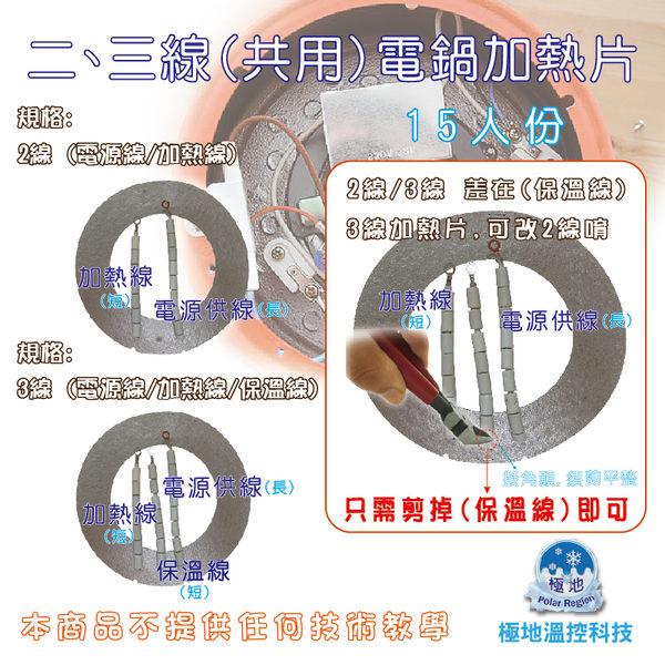 【15人 2線、3線 電鍋電熱片(共用版)】電熱片 15人 2線 3線 大同電鍋電熱片 電鍋 加熱片 加熱器