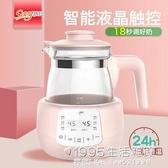 智慧恒溫器調奶器嬰兒泡奶沖奶粉機寶寶自動溫水奶玻璃燒水壺【1995新品】