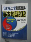【書寶二手書T7/語言學習_QHX】我的第二堂韓語課-基本句型232_游娟鐶/吳惠純