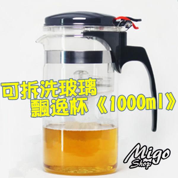 【可拆洗玻璃飄逸杯《1000ml》】飄逸杯 禮品茶具 過濾膽 耐熱玻璃 花茶壺 可拆洗