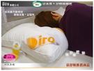 御芙專櫃˙Diro˙五星級頂級【記憶絲棉枕】可水洗記憶枕(稍偏低)女人最貼心禮物