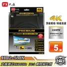 PX大通 HD2-5MX 4K60Hz超高畫質PREMIUM特級高速HDMI 2.0編織影音傳輸線【Sound Amazing】