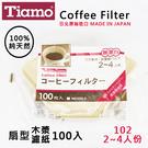 Tiamo日本原裝進口咖啡濾紙102無漂...
