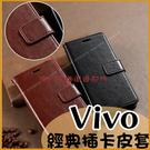 經典磁吸皮套|VIVO V17 V15 Pro V11i V7+ V9 S1 X50e 插卡商務 手機殼 軟殼 簡約純色 手機皮套