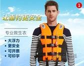大人救生衣大浮力船用專業釣魚便攜裝備浮力背心成人求生兒童救身 ATF 618促銷