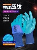 耐磨手套勞保帶膠乳膠防水耐油防滑勞動工作工地干活膠皮橡膠手套