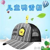 夏天兒童帽子男童女寶寶遮陽鴨舌帽網眼透氣個性棒球帽春夏出游帽 ◣歐韓時代◥