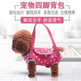 寵物便攜式斜挎手提包泰迪比熊狗袋子四腳包博美貓咪出行背包       易家樂