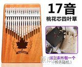 卡林巴拇指琴17音初學者手指琴卡琳巴kalimba琴姆指琴馬林巴     原本良品