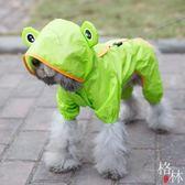 狗狗雨衣寵物雨披泰迪比熊博美雨披小狗小型犬幼犬防水四腳衣