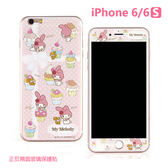 三麗鷗 正版授權 iPhone 6/6s 玻璃貼 美樂蒂 Melody 雙面 保護貼 4.7吋 Sanrio -杯子蛋糕