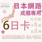 (插卡即用) 6天日本上網中毒者專用高速4G不降速吃到飽方案/日本網卡吃到飽/日本網路卡